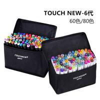 马克笔套装Touch new6代学生动漫手绘设计彩色绘画油性笔60色80色
