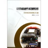 计算机硬件检测维修(附光盘)