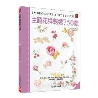 主题花样刺绣750款(日本著名的手工钩织小物件精品图书,植物、动物、装饰字母、数字、修饰花边等各种不同的主题花样多达750款!)