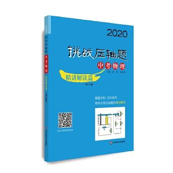 2020挑战压轴题·中考物理—精讲解读篇 挑战压轴题,名校零距离;精准呈现压轴题的满分解答