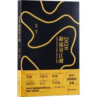 2020新流量江湖 台海出版社