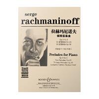 钢琴乐谱:拉赫玛尼诺夫:钢琴前奏曲集 湖南文艺出版社 拉赫玛尼新华书店正版图书