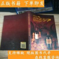 【二手旧书9成新】酒智星:法国葡萄酒鉴赏与投资指南9787807056904