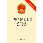 中�A人民共和��公司法(最新修正版)