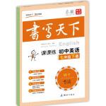 初中英语七年级下册字帖WY外研版三起 书写天下米骏硬笔书法