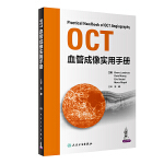 OCT血管成像实用手册(翻译版)