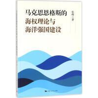 马克思恩格斯的海权理论与海洋强国建设 上海人民出版社
