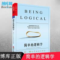 简单的逻辑学 麦克伦尼 一本小书改变你的思维世界 思维导图 人文社科 哲学逻辑学 哲学自我实现书籍 畅销书籍