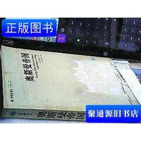 【旧书二手书9成新】奥斯曼帝国 /[美]斯坦福・肖 青海人民出版社