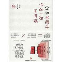 【二手旧书8成新】创意笔记 高桥宣行 中信出版股份有限公司 9787508645100