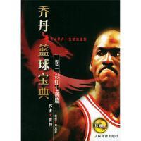 乔丹篮球宝典卷1-彩虹七剑篇肯特 著;郑旭宏 人民体育出版社