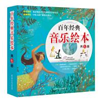 百年经典音乐绘本(共七册)