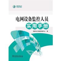 电网设备监控人员实用手册