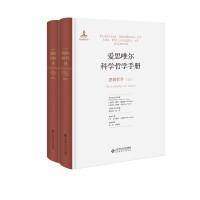 爱思唯尔科学哲学手册:逻辑哲学