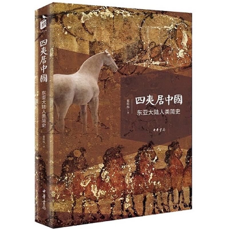 四夷居中国:东亚大陆人类简史是时候更新你的历史知识了,重新发现另一个古代中国!中华书局出版。