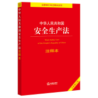 中华人民共和国安全生产法注释本(全新修订版)(百姓实用版)