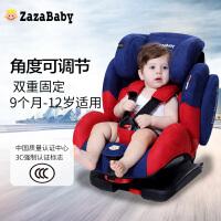 【当当自营】英国zazababy9个月-12岁汽车儿童安全座椅 婴儿安全座椅 带isofix硬接口latch接口 英国