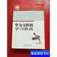【旧书二手书9成新】华为交换机学习指南 /王达 人民邮电出版社