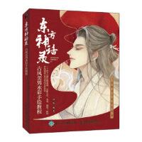 东方神话录 古风美男水彩手绘教程 神叫 9787115517142睿智启图书