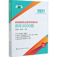协和临床执业医师资格考试历年3000题 2021 中国协和医科大学出版