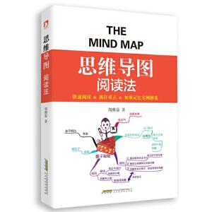 思维导图阅读法 快速阅读 加强记忆实例解说 胡雅茹