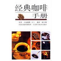 经典咖啡手册 9787534547508 (日)小池康隆 ,顾方曙 江苏科学技术出版社