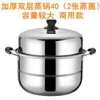 蒸锅不锈钢锅超大家用双层三层36 38 40cm商用特大加厚馒头大蒸锅