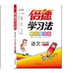17秋 倍速学习法五年级语文―北师版(上)