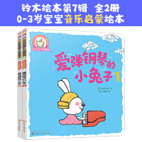 铃木绘本第7辑 0~3岁宝宝音乐启蒙绘本(全2册)