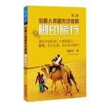沿着人类祖先迁徙的脚印旅行(第二版)