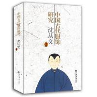 中国古代服饰研究(新版) 9787545815146