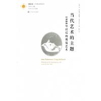 当代艺术的主题(1980年以后的视觉艺术)/艺术理论研究系列