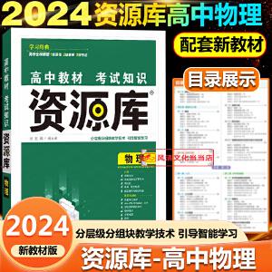 资源库高中物理2021版资源库高考物理资源库理想树67高考