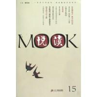 悦读MOOK(第15卷)