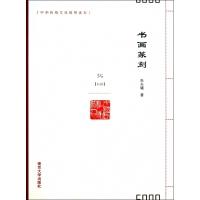书画篆刻/中华传统文化简明读本 朱天曙