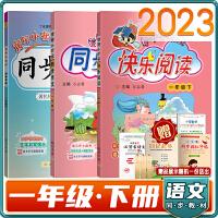 新版2020春黄冈小状元一年级下册 同步作文 快乐阅读 同步字帖课本同步类写作大全3件套