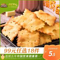 【领券满299减200】【三只松鼠_惊奇脆100g】芝士味薄脆饼干