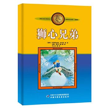 狮心兄弟 林格伦作品集 国际安徒生奖获得者 9-12岁小学生三四五年级课外阅读 青少年儿童文学作品童话书 激发孩子良好的阅读兴趣 亲子共读睡前故事书