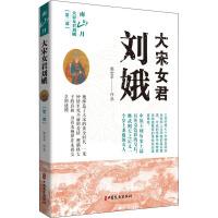 大宋女君刘娥(第2部) 南山月 中国文史出版社