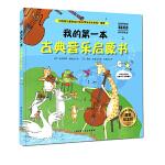 我的第一本古典音乐启蒙书(精装纪念版)