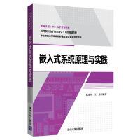 嵌入式系统原理与实践