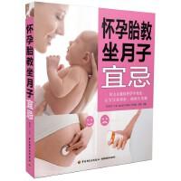 怀孕胎教坐月子宜忌(附光盘)