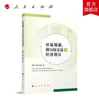 环境规制、排污权交易与经济增长 人民出版社
