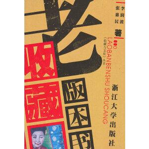 老版本书收藏/收藏与文化丛书