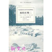 【二手旧书95成新】相约星期二阿尔博姆 上海译文出版社9787532742707