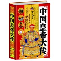 全民阅读-中国皇帝大传(精装)