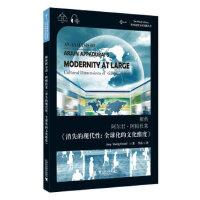 解析阿��君・阿帕杜�R《消失的�F代性:全球化的文化�S度》:�h英�p�Z 9787544660129睿智��D��