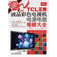 TCL王牌液晶彩色电视机电源电路维修大全(仅适用PC阅读)(电子书)