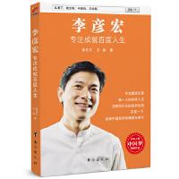 李彦宏:专注成就百度人生