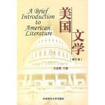 美国文学(修订版)